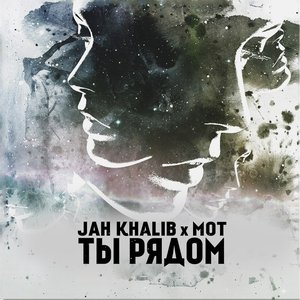 Image for 'Jah Khalib х Мот'