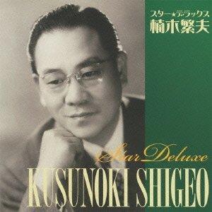 Image for 'Kusunoki Shigeo'
