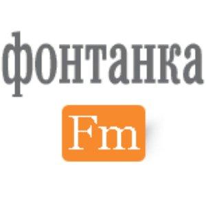 Изображение для 'Fontanka.fm'