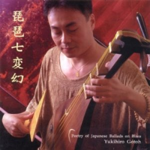 Image for 'Yukihiro Goto'