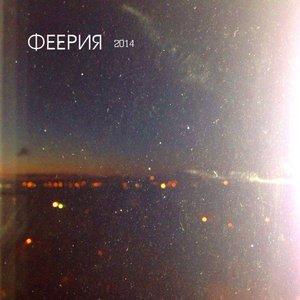 Immagine per 'Феерия'
