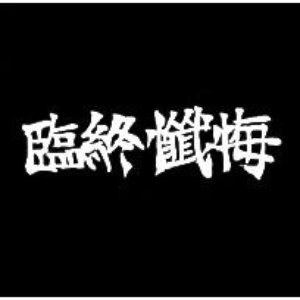 Bild für '臨終懺悔'