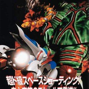 Image for 'Harumi Fujita, Yasuaki Fujita'