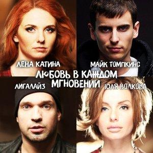 Image for 'Юля Волкова & Лена Катина & Лигалайз & Майк Томпкинс'