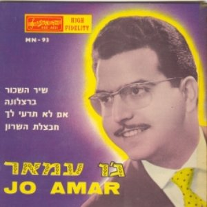 Image for 'ג'ו עמר'