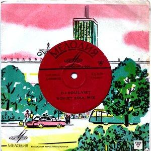 Image for 'djsoULviet'