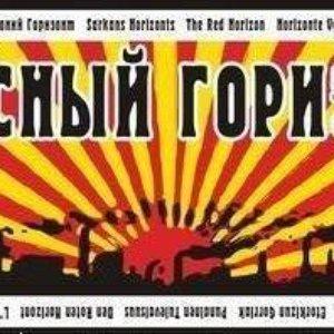Image for 'Красный Горизонт'