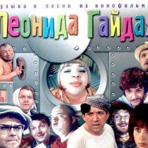 Image for 'Музыка Из Фильмов Гайдая'