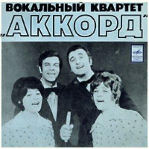 "Image for 'Вокальный Квартет ""Аккорд""'"