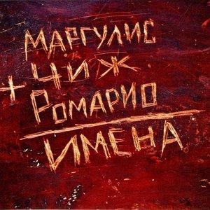 Image for 'Маргулис, Чиж, Ромарио'