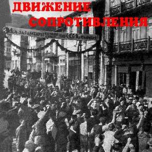Image for 'Движение Сопротивления'