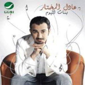 Image for 'Adel Mukhtar'