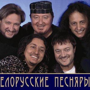 Image for 'Белорусские Песняры'