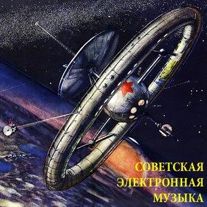 Image for 'Ансамбль Электро-музыкальных инструментов п/у В. Мещерина'