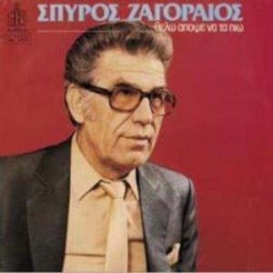 Image for 'Zagoraios'
