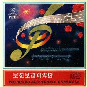 "Image for 'Ансамбль электронной музыки ""Почхонбо"", Pochonbo Electronic Ensemble, 보천보전자악단'"