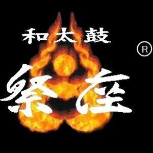 Image for 'Wadaiko Matsuriza'