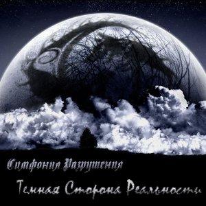 Image for 'Cимфония Разрушения'