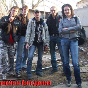 Image for 'Паранойя И Ангедония'