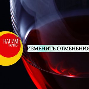 Image for 'Налим-Партнер'
