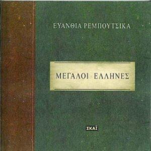 Image for 'Euanthia Rempoutsika'