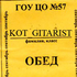 Avatar de kot_gitarist
