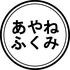 Avatar di AyaneFukumi